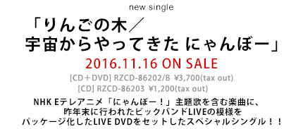 new album『10(TEN)』 2016.2.3 ON SALE